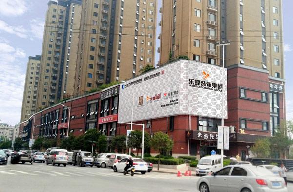 排列五开奖号装饰集团总部新店亮相郑州东建材商圈