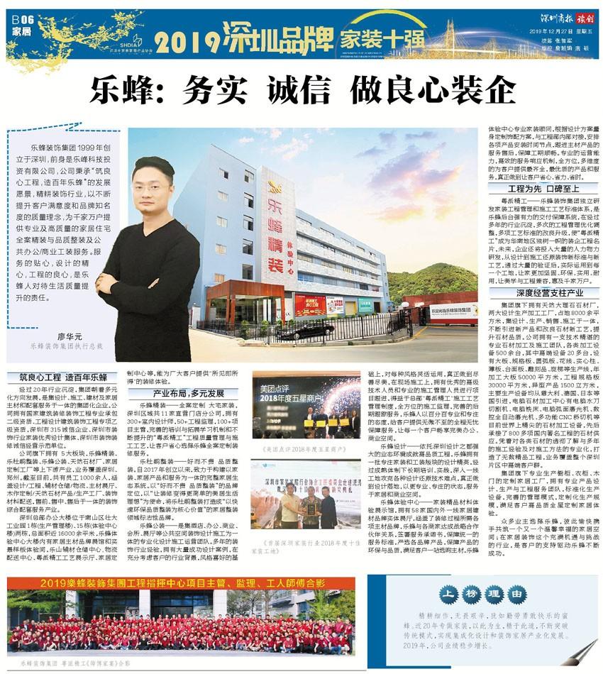 2019深圳品牌家装十强-排列五开奖号装饰