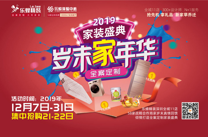 2019排列五开奖号家装盛典,岁末家年华,优惠不止5折!!